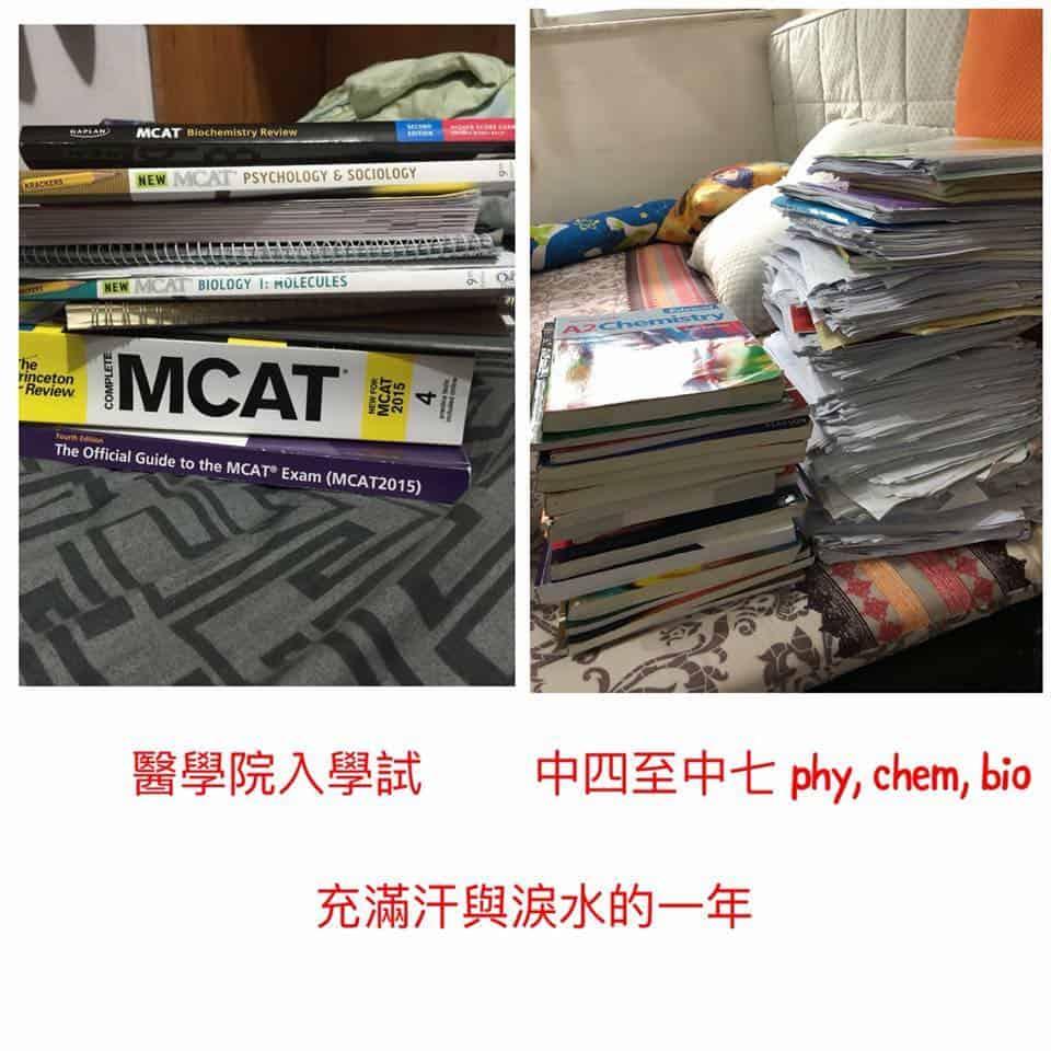 醫學參考書和中學教科書