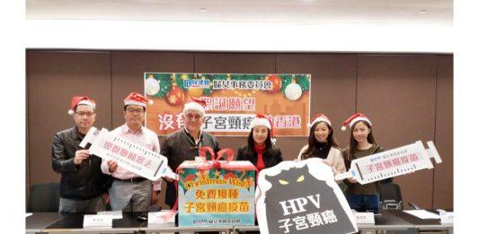 沒有子宮頸癌的香港